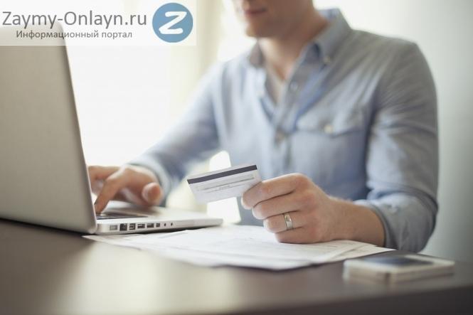 банк пойдем официальный сайт онлайн заявка